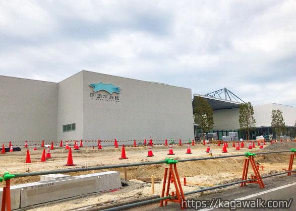 四国 水族館 オープン